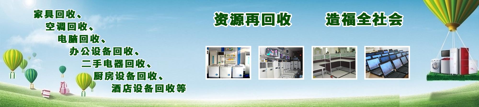 北京家具回收,办公家具回收,厨房设备回收